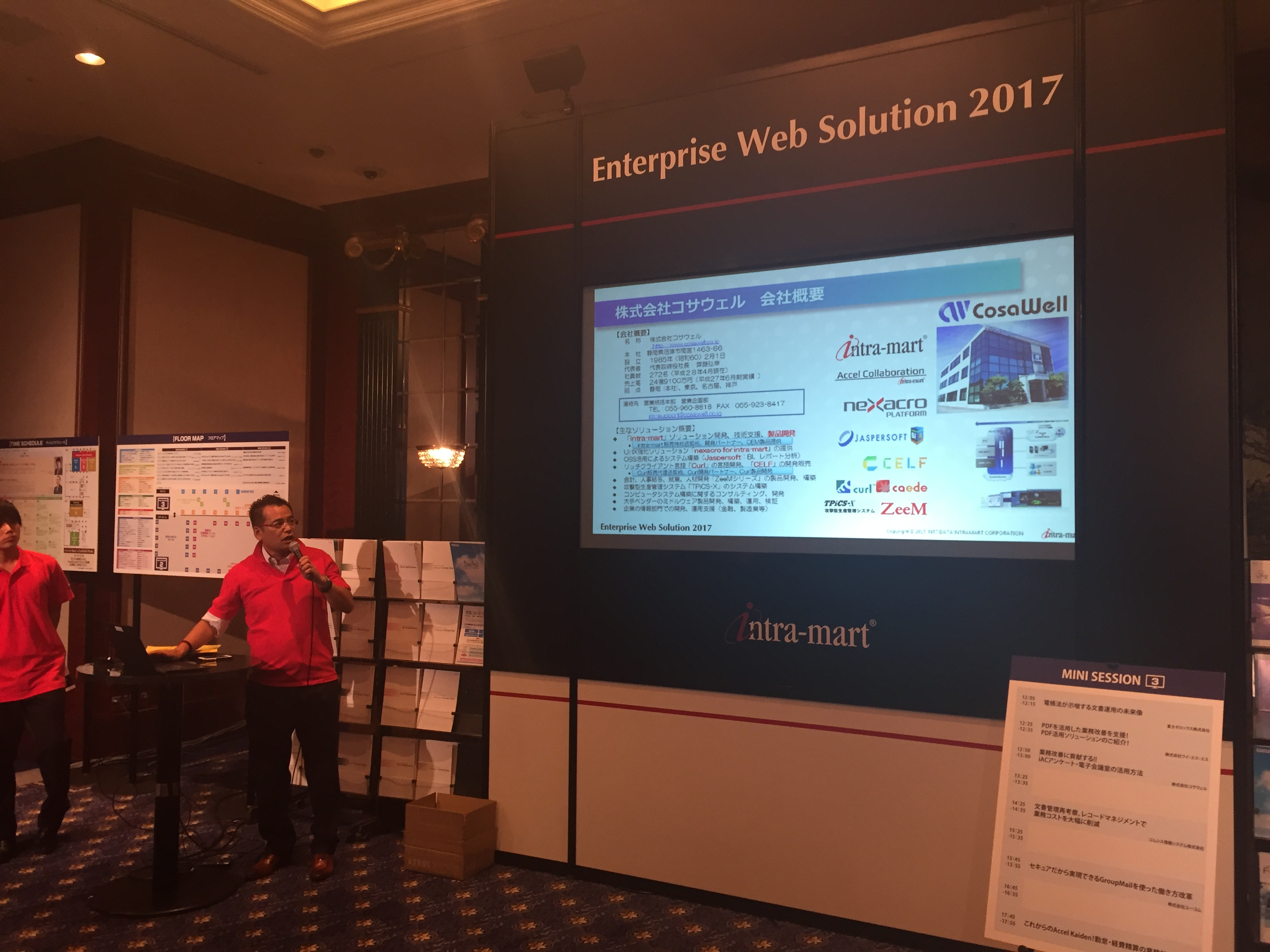 Enterprise Web Solution 2017_2