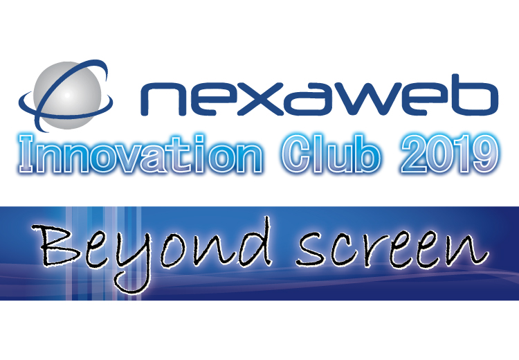 【Nexaweb Innovation Club 2019】開催!!